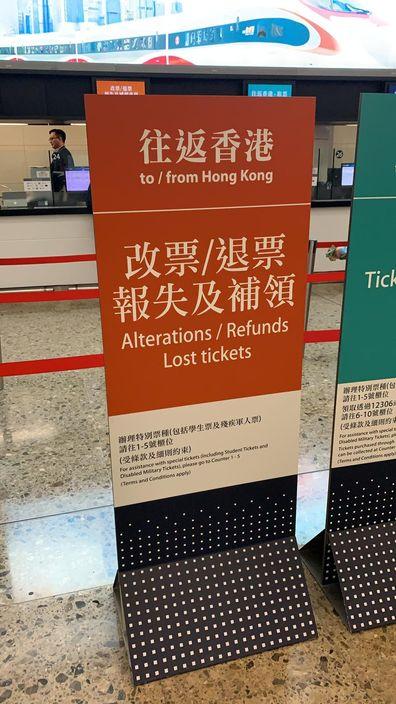 西九高鐵站的退票櫃位。