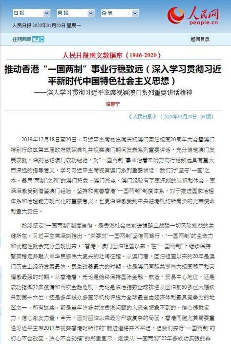 人民日報刊出駱惠寧的文章。