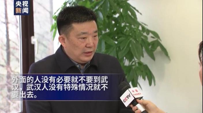 武漢市市長呼籲:外面的人不要到武漢,武漢市民沒有特殊情況也不要出武漢。