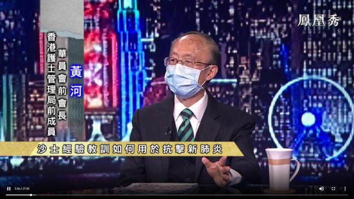 華員會前會長黃河講沙士抗疫經驗。