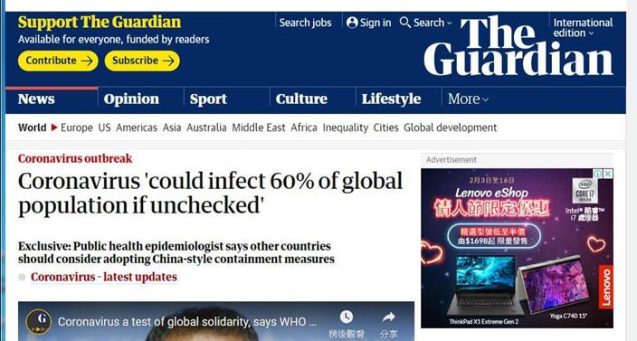 《衞報》:「新冠狀病毒會感染世界六成人口,如果不控制的話。」