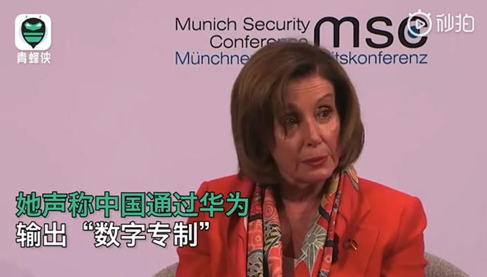 圖: 佩洛西大力唱衰中國。