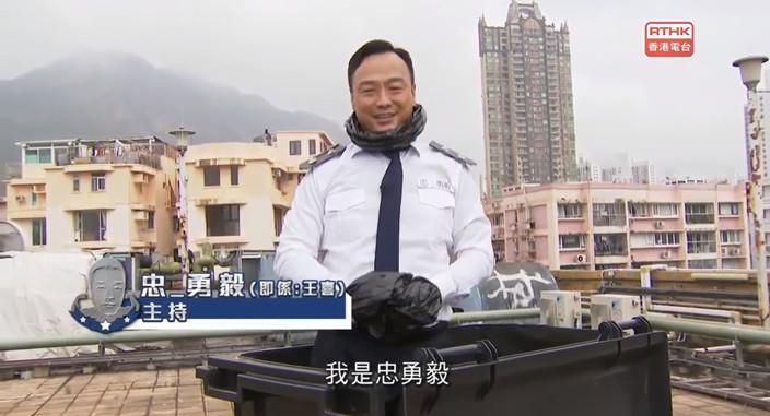 《頭條新聞》節目由王喜飾演名叫「忠勇毅」,大力諷警。