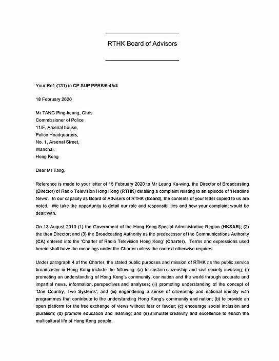 港台顧問委員會亦發信予警務處處長鄧炳強,指委員會正跟進事件。
