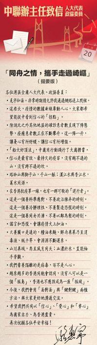 公開信摘要版