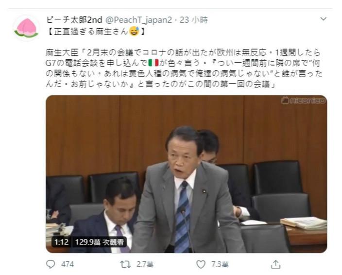 麻生太郎爆料在社媒上轉發。