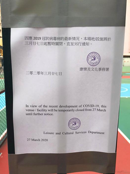 荃灣區今日已貼通告封球場。