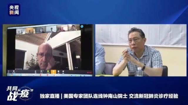 鍾南山昨日與美國哈佛大學醫學院及美國方面的專家進行視頻連線研討。