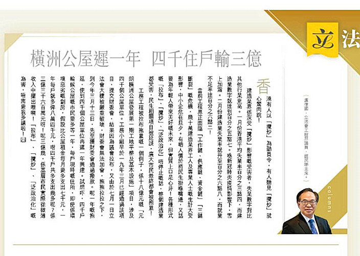 盧偉國在東周刊的專欄文章。