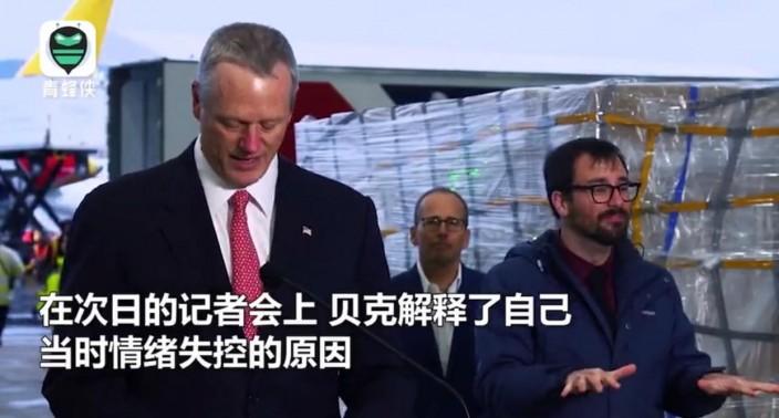 麻省州長查理貝克在機場接收中國N95口罩時,講到搖頭哽咽!