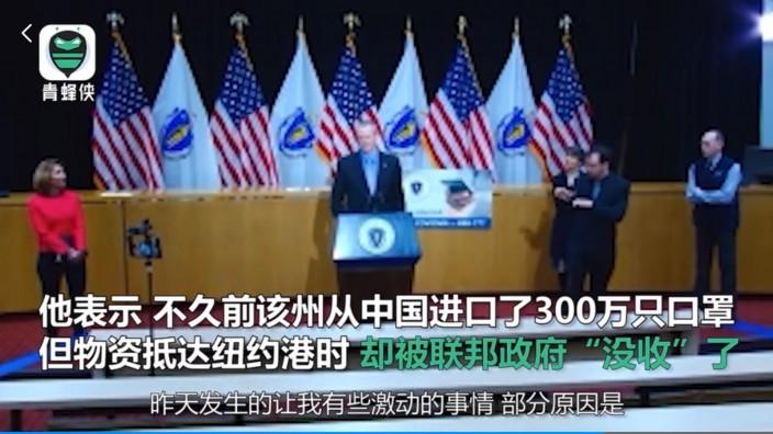 貝克在次日記者會指,早前300萬個N95口罩被聯邦政府截劫。