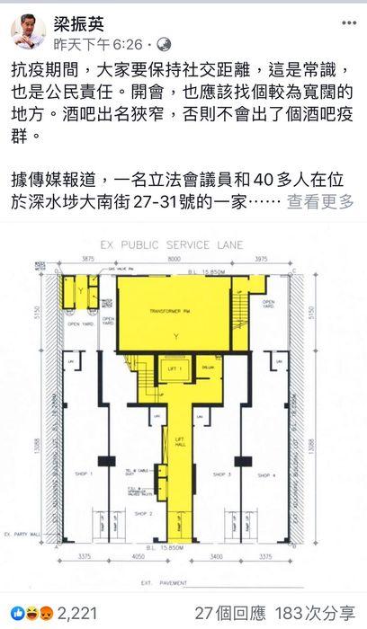 CY找出涉事深水埗大南街27-31號Hands酒吧平面圖,在facebook 上發帖。