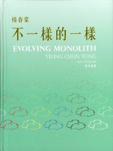 Cover_Evolving Monolith