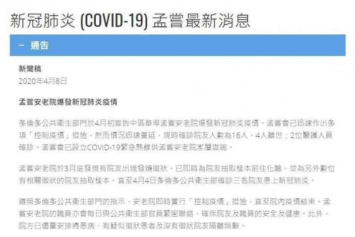 加拿大政府衛生部門無公布,孟嘗安老院在4月8日自行發聲明,指新冠肺炎病毒已在院內蔓延。