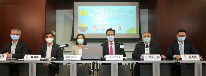 網上直播簡介會請來創新辦總監馮程淑儀(左三)解畫。