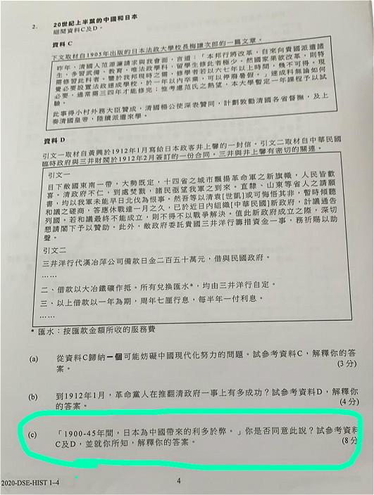 今日DSE歷史科試題極度偏頗竟要考生評論「1900至1945年日本為中國帶來 ...