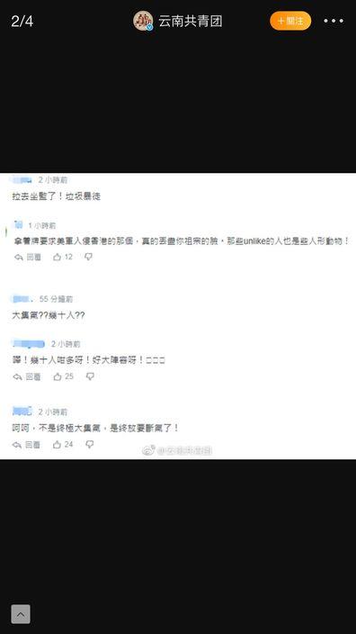 微博內網民大罵,什麼終極大集氣只得幾十人,快快立國安法!