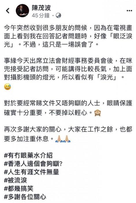 財爺在自己facebook專頁發了帖文。