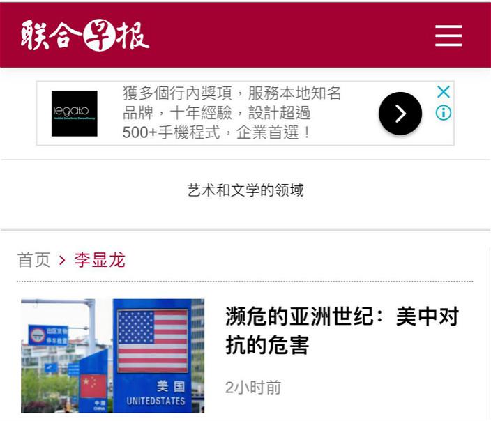 李顯龍在新加坡《聯合早報》發表文章。