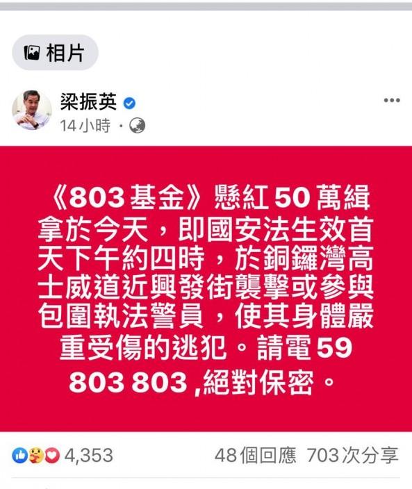 CY馬上在facebook懸紅50萬港元緝兇。