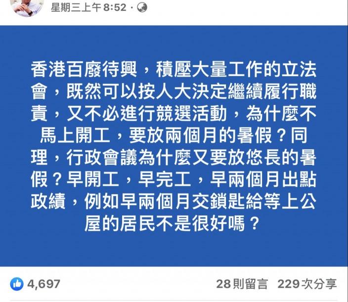 梁振英在社交平台上發帖。
