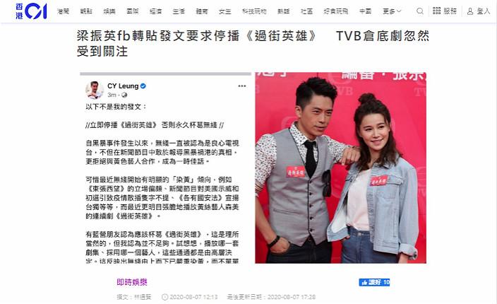 香港01的報道