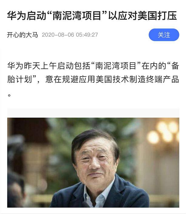 """内地媒体报道华为创办人任正非启动""""南泥湾项目""""。"""