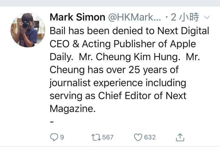 警方亦通緝身在外地的黎智英助手Mark Simon。而Mark Simon就發推文說警方拒絕讓壹傳媒總裁張劍虹保釋。