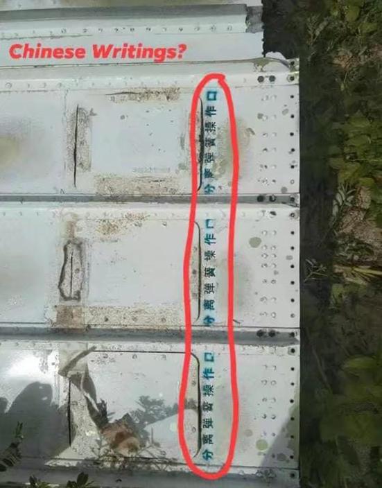 火箭的殘骸上有中文字