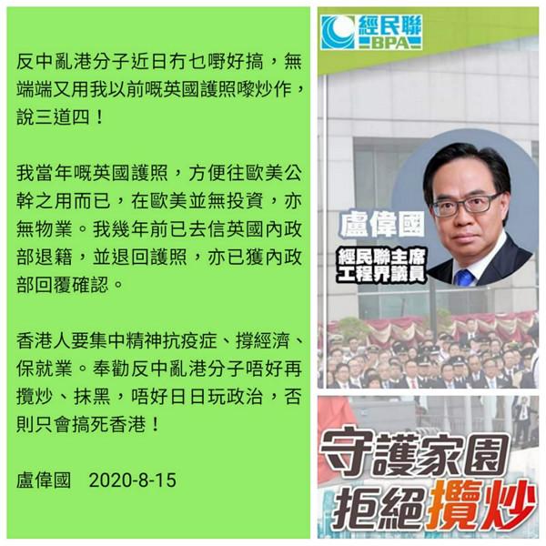 """卢伟国在facebook不点名反击黄之锋是""""反中乱港份子""""。"""