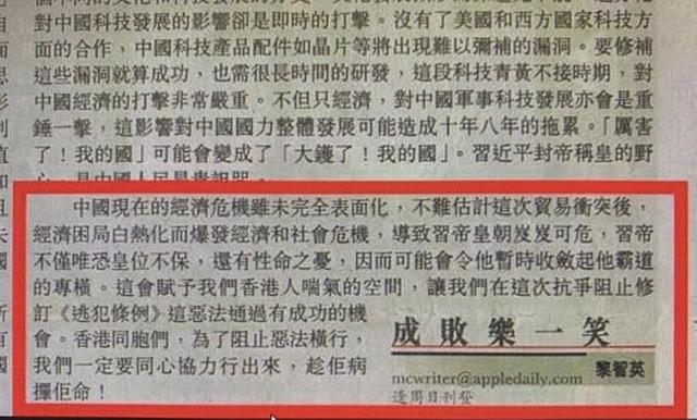 黎智英去年5月的文章。