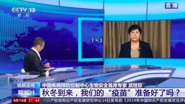 央視訪問中國疾病預防控制中心生物安全首席專家武桂珍。