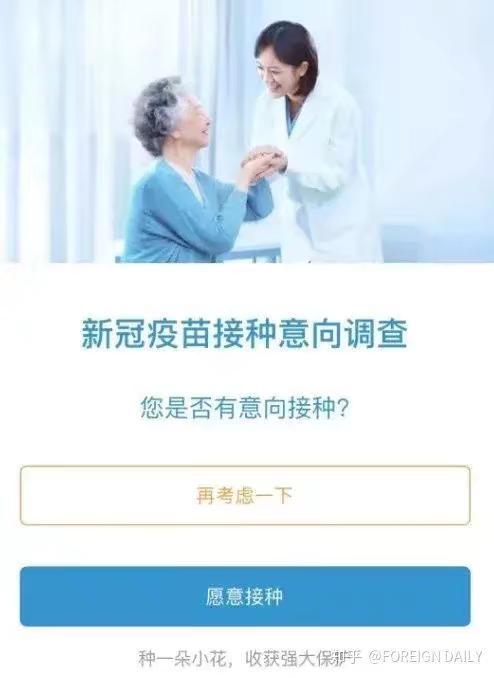 內地網上可預約接種新冠疫苖。