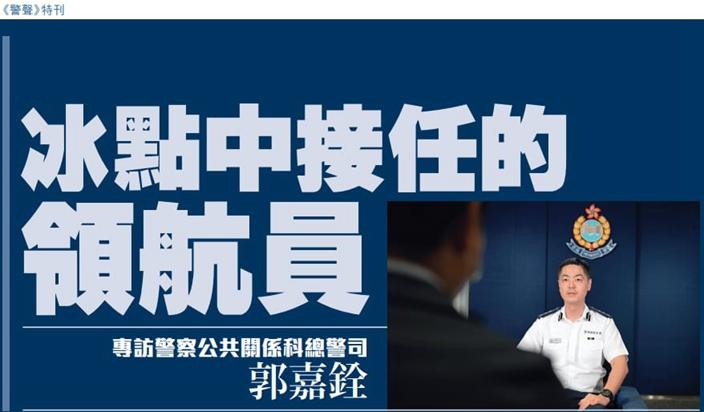 警察公共關係科總警司郭嘉銓