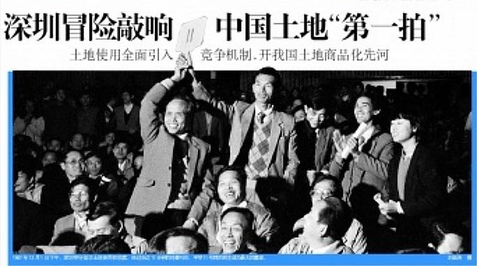1987年12月1日下午,深圳舉行首次土地使用權拍賣。