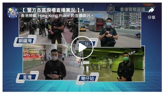 警方社交媒體直播小隊非常專業,在剛去的10月1日,同一時間在四個不同地點做直播。