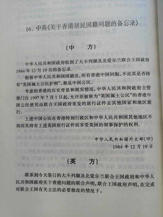 中英雙方於1984年簽署《關於香港居民國籍問題的備忘錄》。