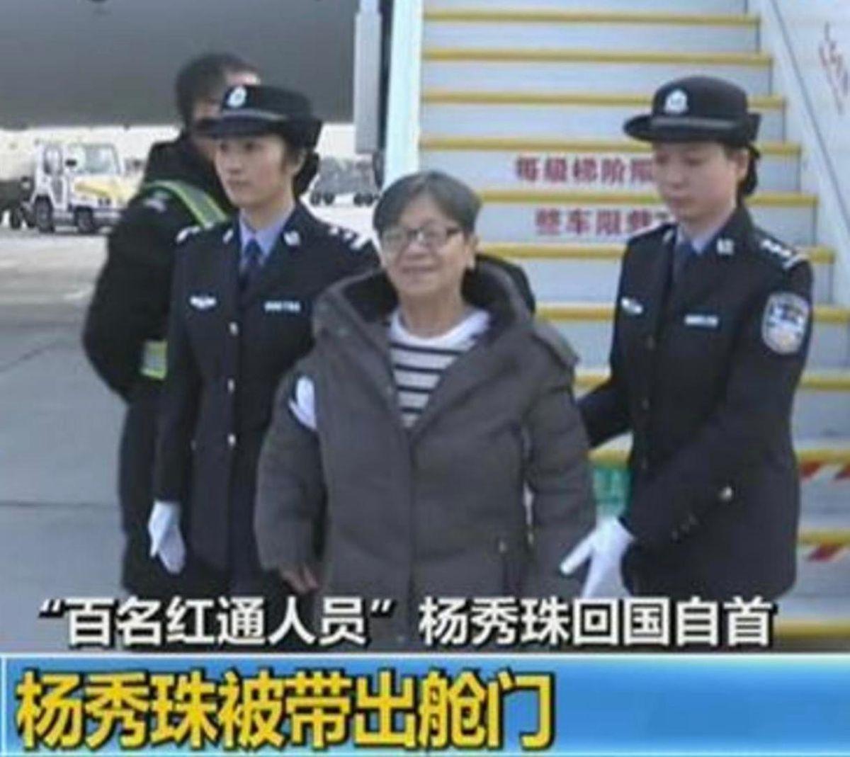 頭號嫌犯楊秀珠回國投案自首。