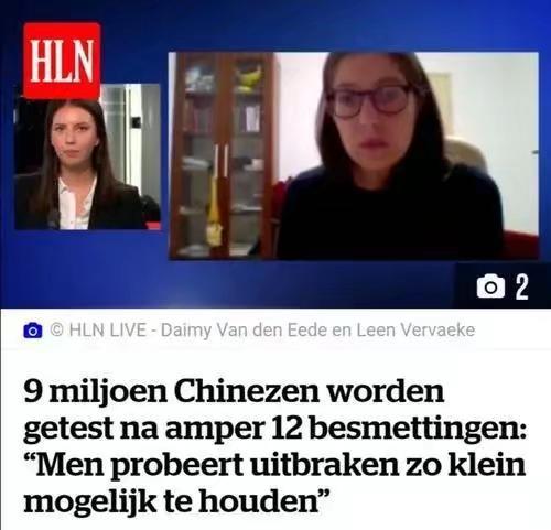 比利時最大的荷語媒體《最新消息報》在其網站首屏重點關注中國青島抗疫行動。《最新消息報》網頁截圖