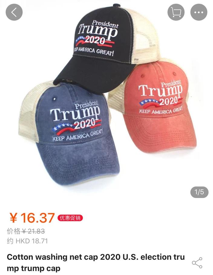 Trump cap 帽,在淘寶有售,每頂16.37元人民幣。