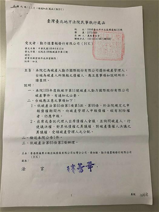 我在台湾的勤力德公司,被黎智英的壹传媒告到破产,这是台北法院对破产公司发出的执行函件。