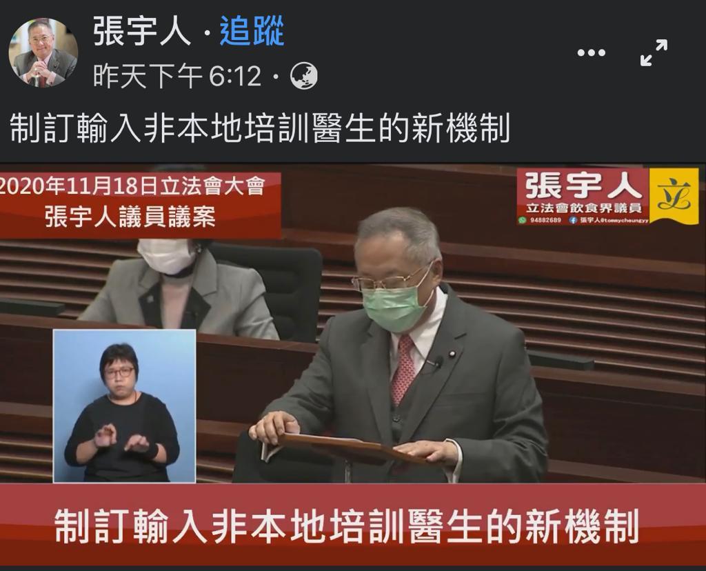 張宇人在立法會發言講輸入外地醫生問題。
