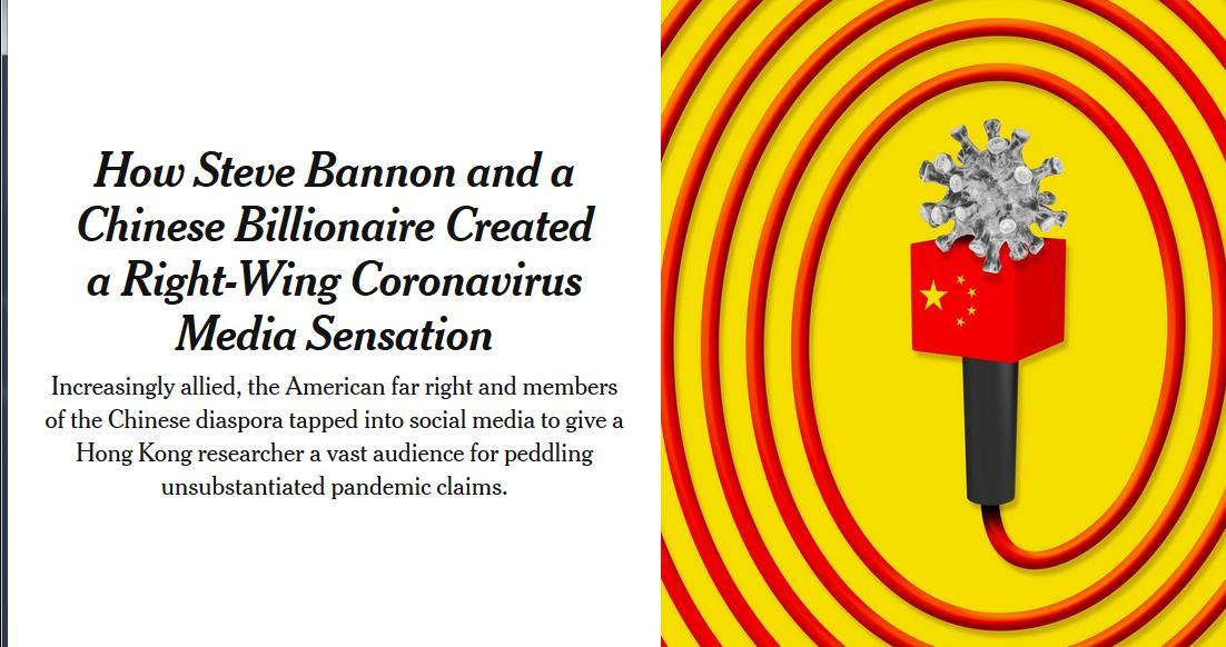 《紐約時報》發文揭露郭文貴和班農如何推動新冠病毒起源陰謀論。