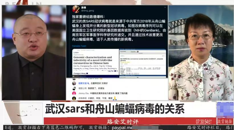 「路德社」主持人王定剛在節目裡聲稱自己從「世界上絕對頂尖的冠狀病毒專家」那裡聽到,中國的情況「非常可怕」。