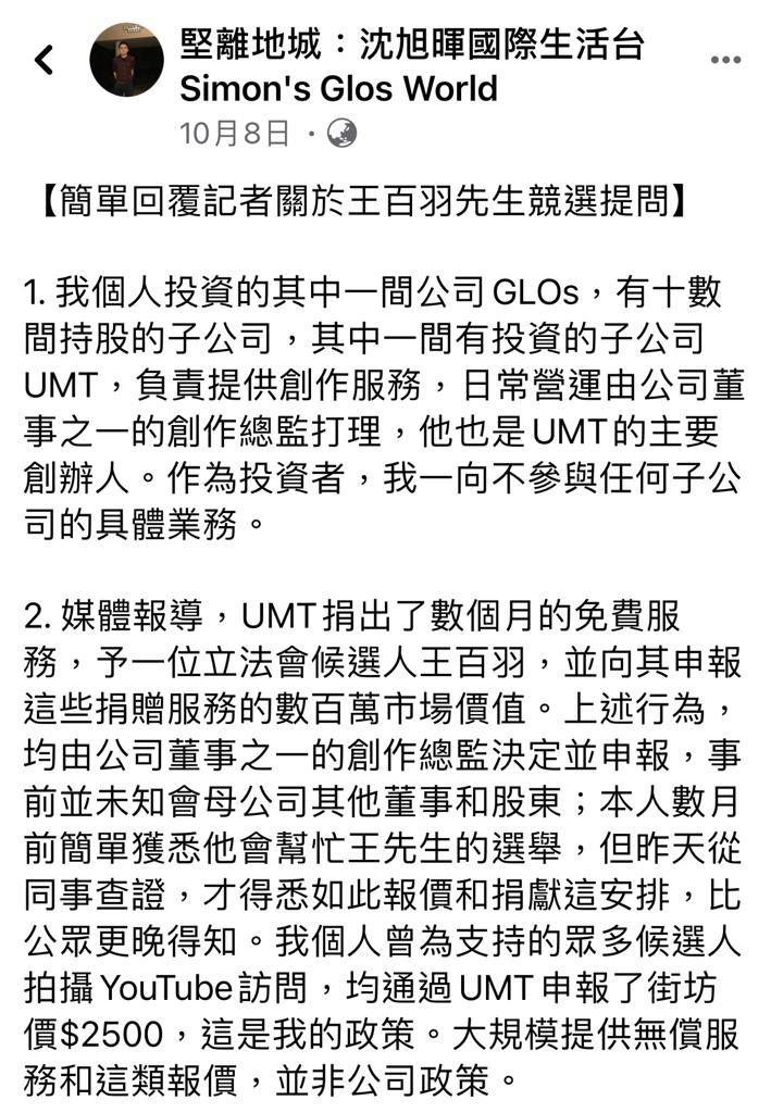 沈旭暉10月8日在facebook發聲明和「U Made This」的行動劃清界線。