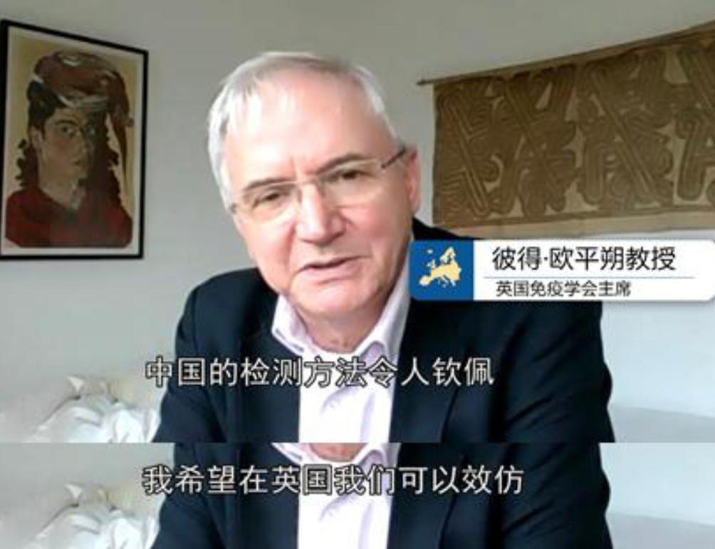 英國免疫學會主席彼得·歐平朔教授。