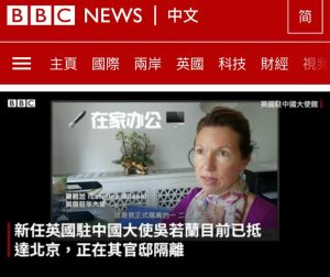 英國駐華大使吳若蘭在網上分享她的隔離經廠歷。