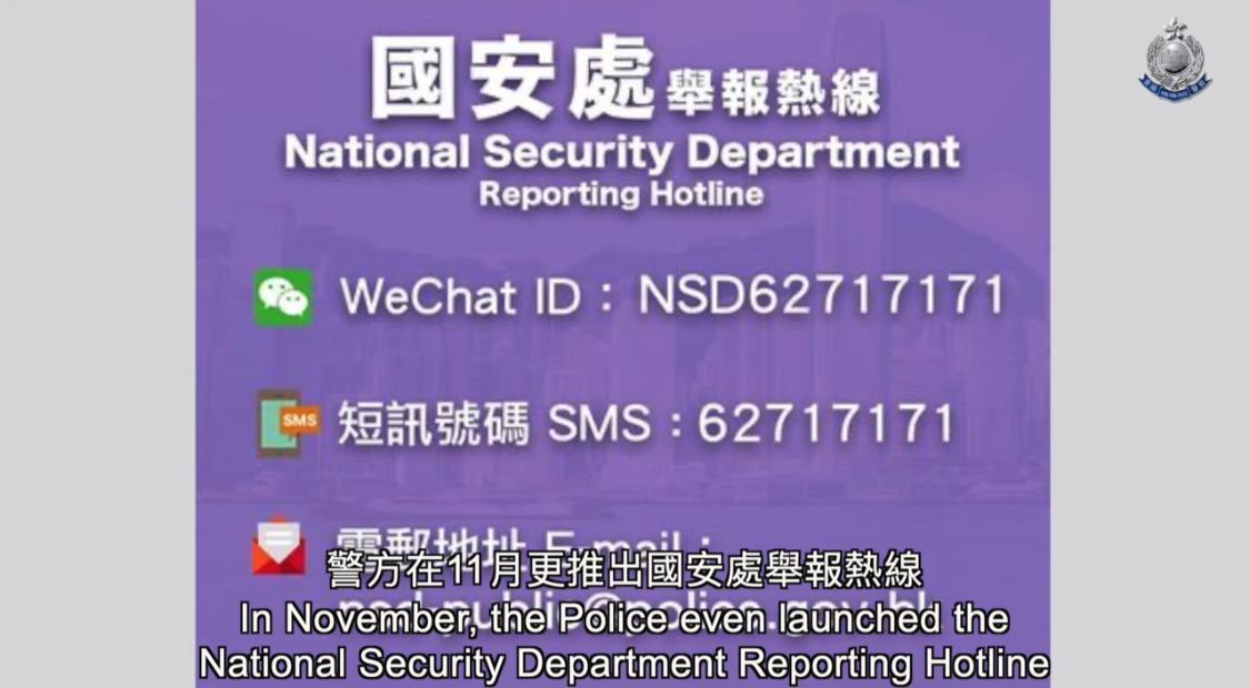 國安法實施,警方國安處設舉報熱線,收到3萬條舉報。