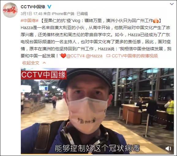今年2月中国疫情未完全平息,Hazza已从澳洲出发返回广州工作。