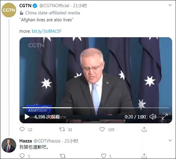 Hazza在CGTN新闻下替莫理森道歉。